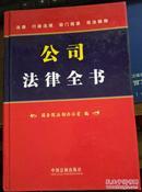 公司法律全书
