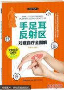 大图谱:手足耳反射区对症自疗全图解(随书附赠《手部、足部、耳部反射区挂图》)