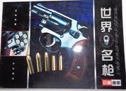 《世界名枪》珍藏画册