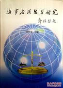 海事应用法学研究