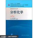 全国高等学校药学专业第7轮规划教材(供药学类专业用):分析化学(第7版)(附光盘)