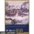 许地山论道(方家讲坛系列)