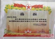 70年---南京十八中学校活学活用毛主席著作代表喜报---画面精美