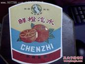鲜橙汽水(羚羊峡牌注册商标)