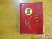 毛主席诗词注释(1968年 北京,红塑料皮 内带多副彩图,不知道缺不缺页)就是没有林像