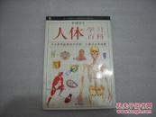 中国学生·人体学习百科