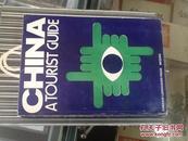 CHINA ATOURIST GUIDE :中国旅游指南