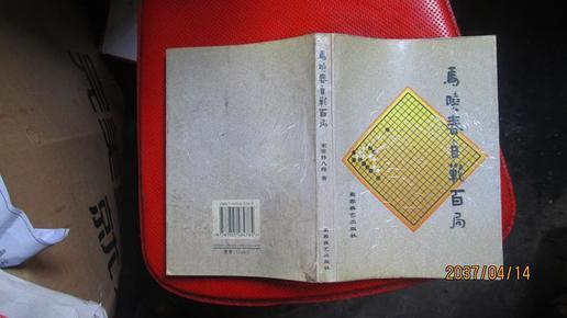 飘逸:马晓春自战百局