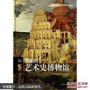 维也纳艺术史博物馆 伟大的博物馆系列丛书