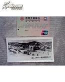 老照片 林彪的家乡—湖北省黄冈县林家大湾