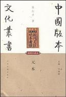 元本(中国版本文化丛书  32开平装  全一册)