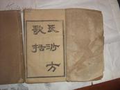 中医典籍《长沙方歌括》6卷2册/全套【光绪27年】