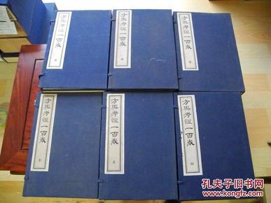 《方舆考证》全6函48册--玉扣纸精影印