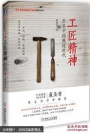 工匠精神开启中国精造时代