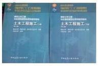 土木工程施工 (上下册)同济大学等 中国建筑