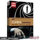 007典藏精选集:皇家赌场