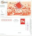 2003年(羊年)贺年有奖邮资明信片-羊年行大运(中国结)