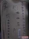 曹鲁铜 小说《狂牛顶人》原稿     信札