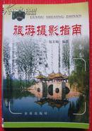 旅游摄影指南--是摄影爱好者的好书(内有18页彩照的厚书)