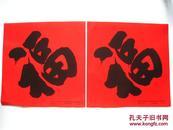 民俗年画 福字 江苏美术出版社1版1印【12开2张】