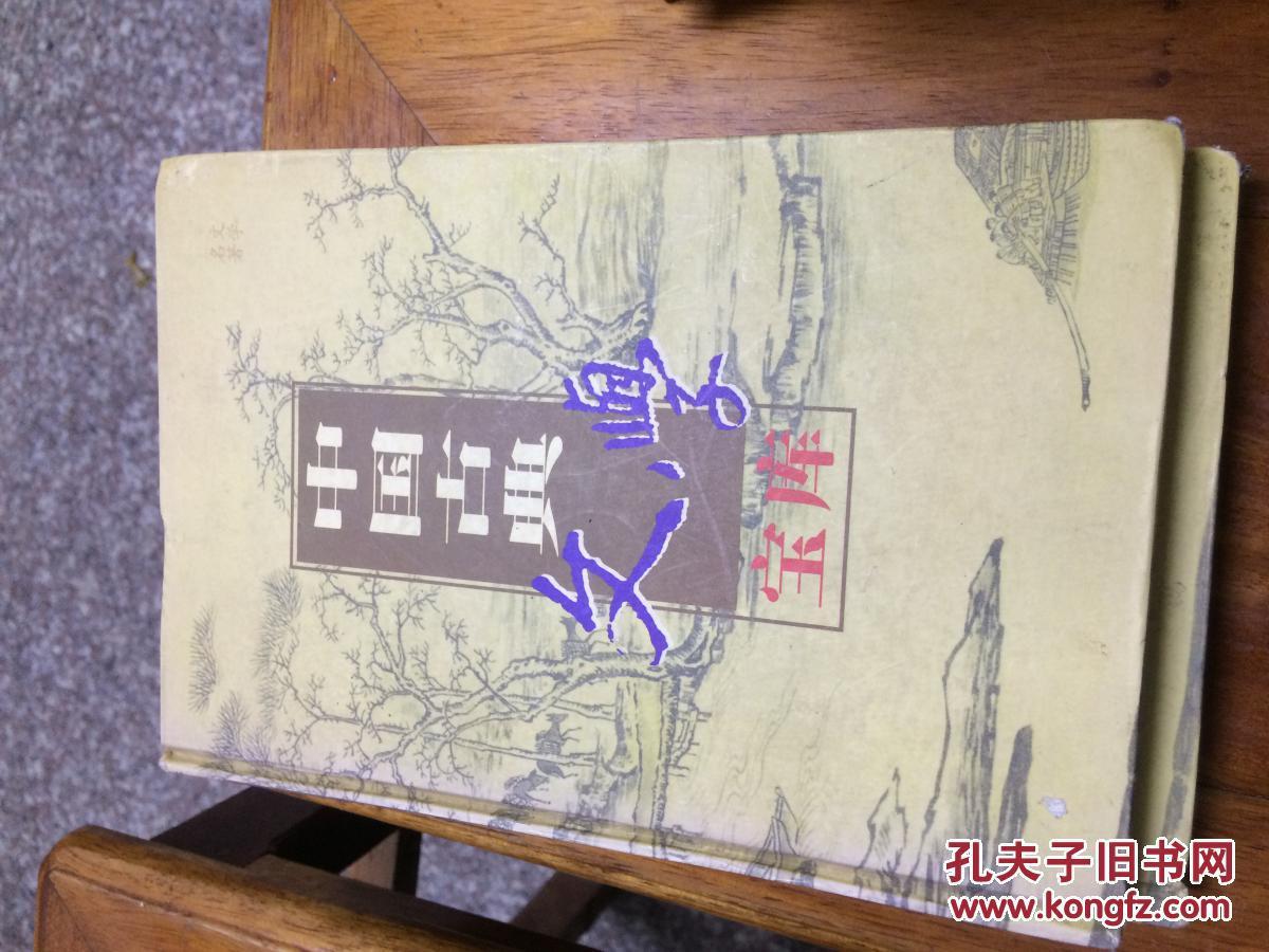中国古典文学宝库∶ 西游记 上