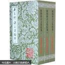 欧阳修诗文集校笺(三册全/中国古典文学丛书)