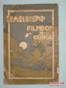 中国影戏大观   1927年初版   徐耻痕编   上海合作出版社出版   中国早期电影资料文献