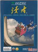 【读者】2007年12月b  正版现货