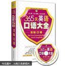 365天英语口语大全:交际口语(附MP3光盘1张)