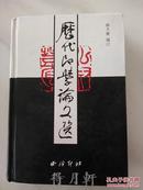 【精装本】《历代印学论文选》(全一册)韩天衡编订 西泠印社1999年版 仅印3000册