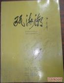 """《""""传世藏家""""2011温州大型艺术品拍卖会""""瓯海潮""""书画专场(一)》(画册)"""