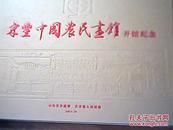 东丰中国农民画馆开馆纪念(纪念册)(H5)
