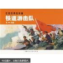 经典连环画阅读丛书:铁道游击队(套装共10册)