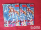 芭蕾娃娃 卷3【2.3.4.】3本合售