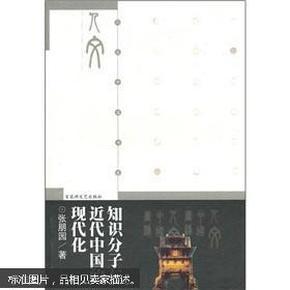 知识分子与近代中国的现代化