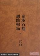 秦汉石刻题跋辑录(全二册)