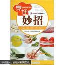 烹饪妙招(编码:原书号)