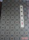 宣纸木板水印 板桥册页