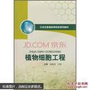 植物细胞工程 胡尚连,尹静 西南交通大学出版社