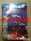 五角大楼的木星计划 陈维实著 中国广播电视出版社 95年一版一印