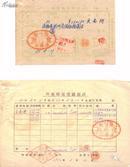 新中国印花税缴款书-----1951年8月辽东省营口县印花税缴款书