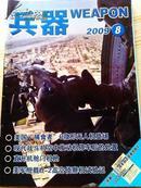 兵器  2009  8    直升机舱门机枪  等   详见目录!