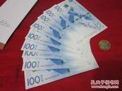 中国航天纪念钞〔面值100元〕后三位数257
