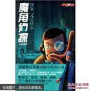 魔角侦探小说系列.5.怪案,又是怪案