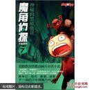魔角侦探小说系列.7.神秘的黑暗能量