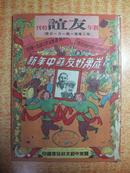 民国37年1月1日《友谊》第二卷第一期 新年特刊,关东知识妇女在进步中,蒙古人民共和国的文化教育发展