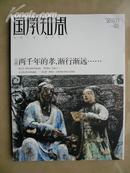 创刊号《国学知周》(少有的国学历史刊物定价25元)