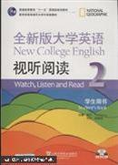 全新版大学英语视听阅读-2-学生用书-(附光盘) 9787544632645