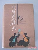 评弹文化词典(精)【大32开精装,自然旧,1版1印6000册!内容丰厚、资料珍贵、颇具珍藏!无章无字非馆藏。】
