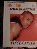 卡特   NBA   新世纪飞龙